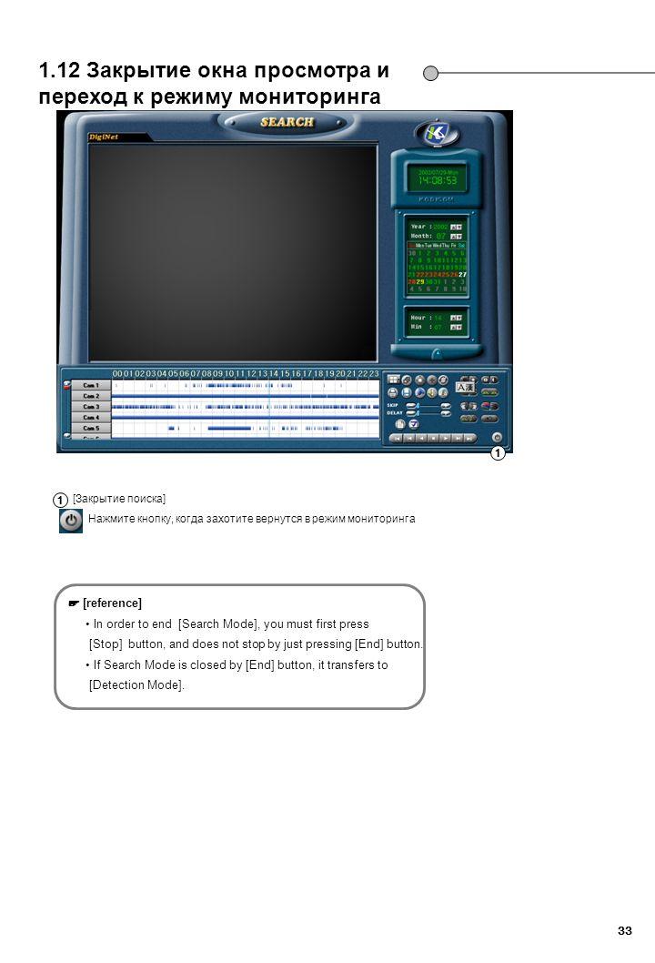 1.12 Закрытие окна просмотра и переход к режиму мониторинга