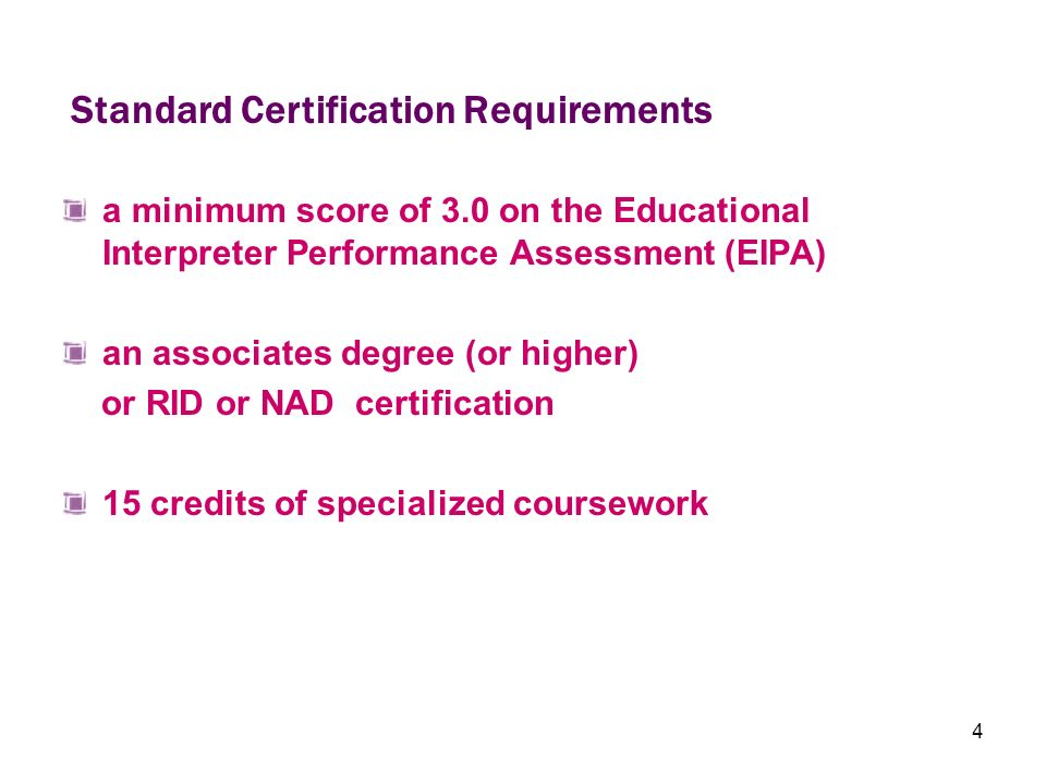 Standard Certification Requirements