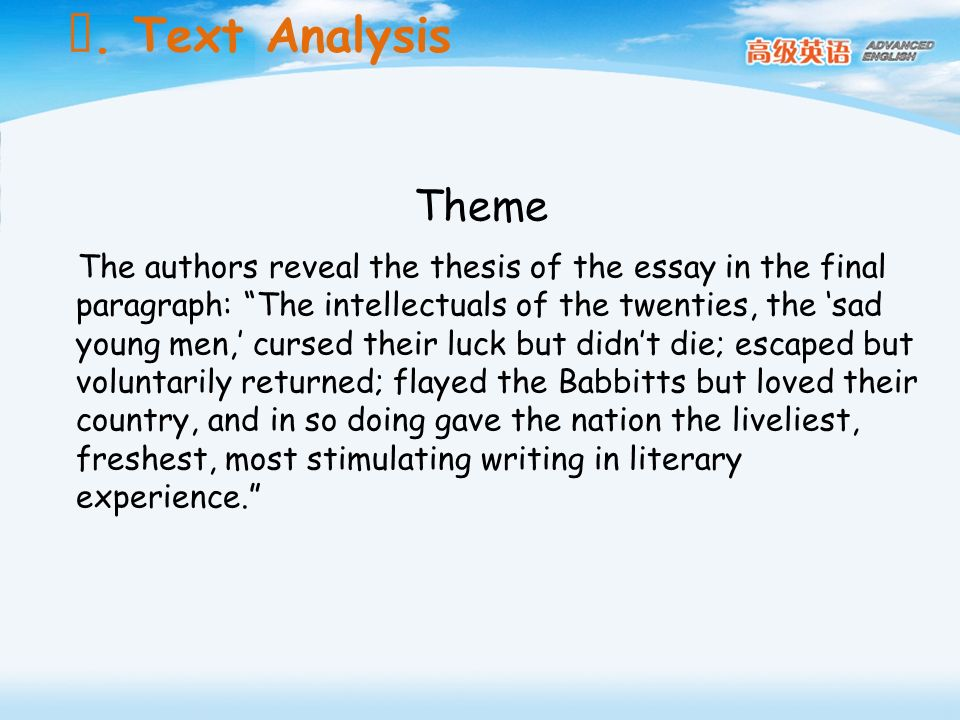 an analysis of the authors of the lost generation The members of the lost generation were born at the turn of the 20th century, when the world was changing at a rapid pace the automobile was making its mark on society, becoming a popular mode of transportation the wright brothers took the first airplane flight sigmund freud released his.