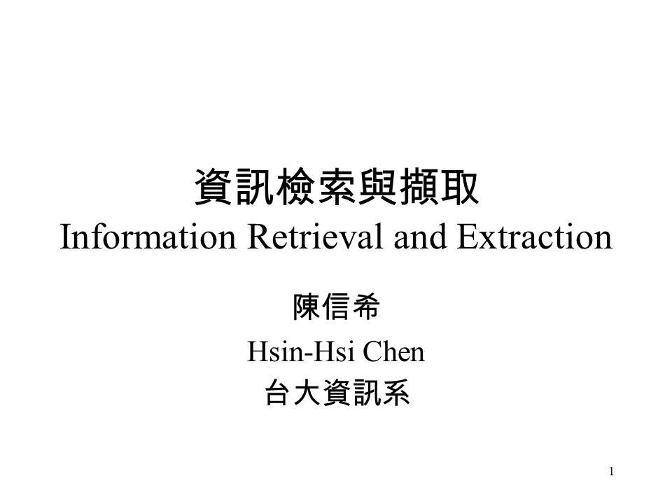 資訊檢索與擷取 Information Retrieval and Extraction