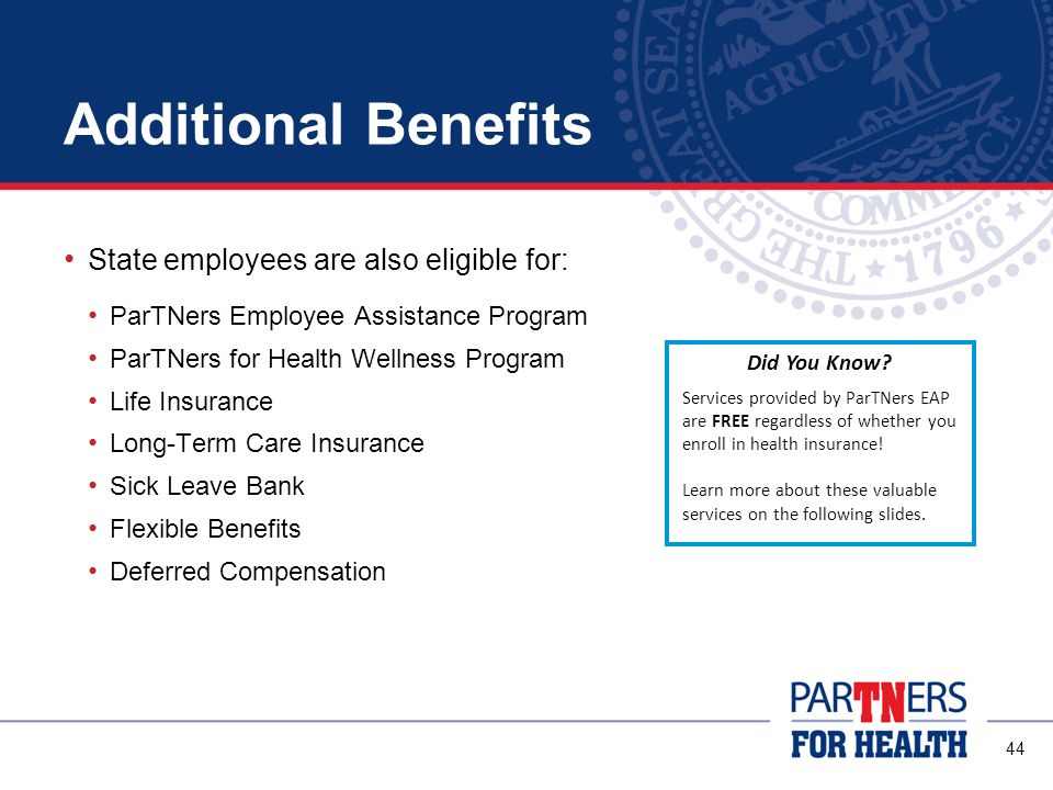 Additional Benefits State employees are also eligible for:
