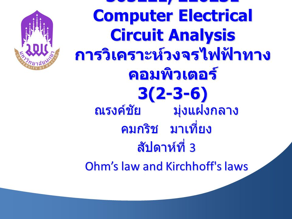 Ohm's law and Kirchhoff s laws