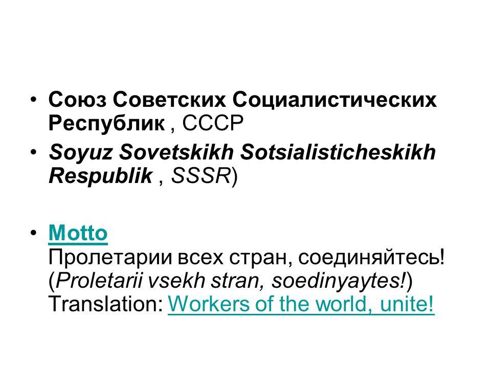 Союз Советских Социалистических Республик , СССР