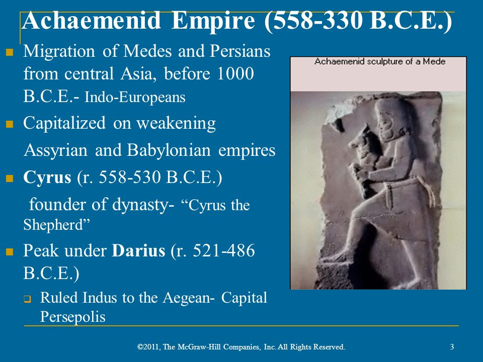 Achaemenid Empire (558-330 B.C.E.)