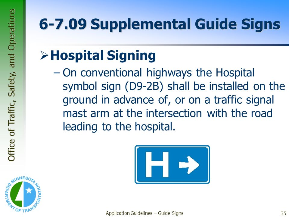 6-7.09 Supplemental Guide Signs