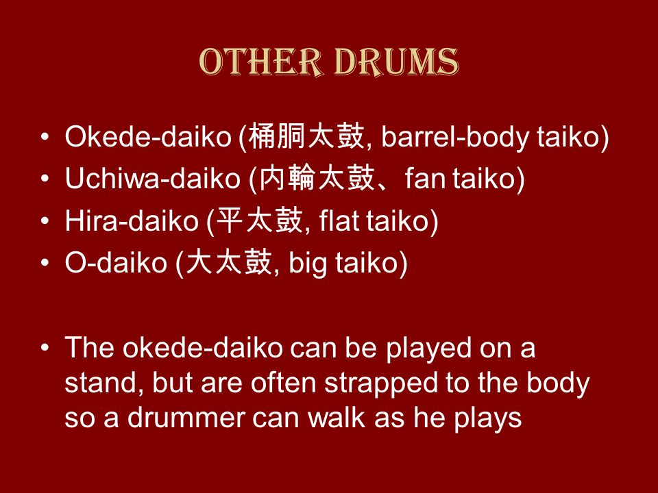Other Drums Okede-daiko (桶胴太鼓, barrel-body taiko)