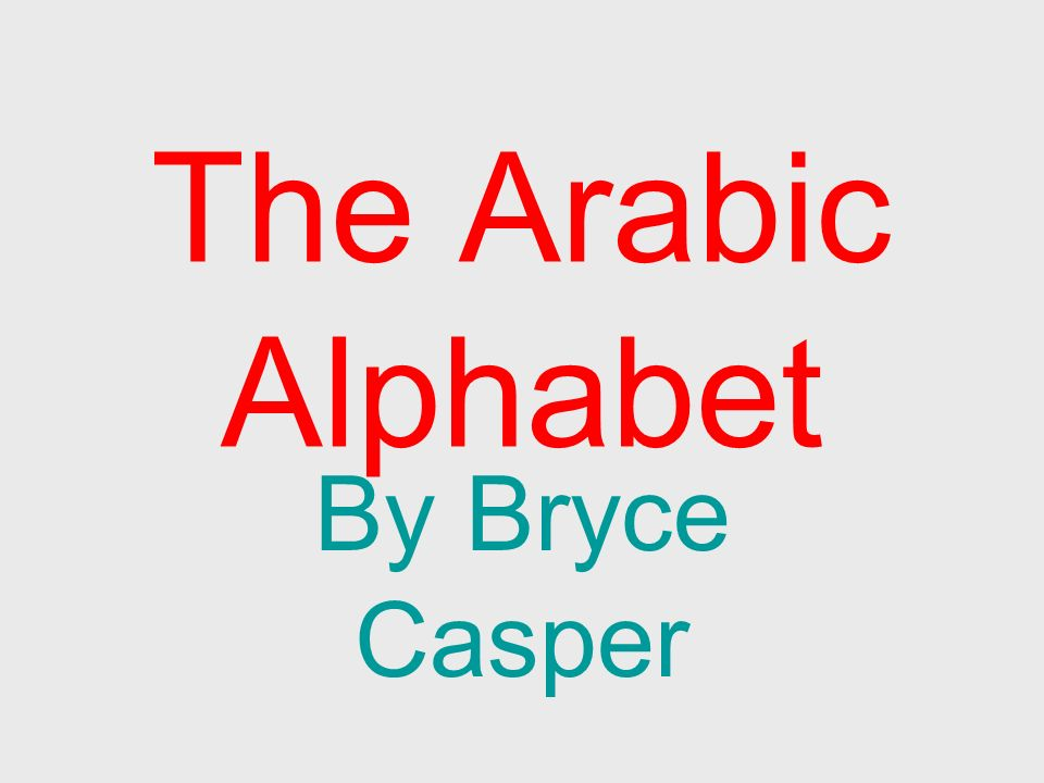 The Arabic Alphabet By Bryce Casper