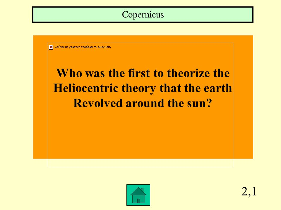 Who was the first to theorize the Heliocentric theory that the earth