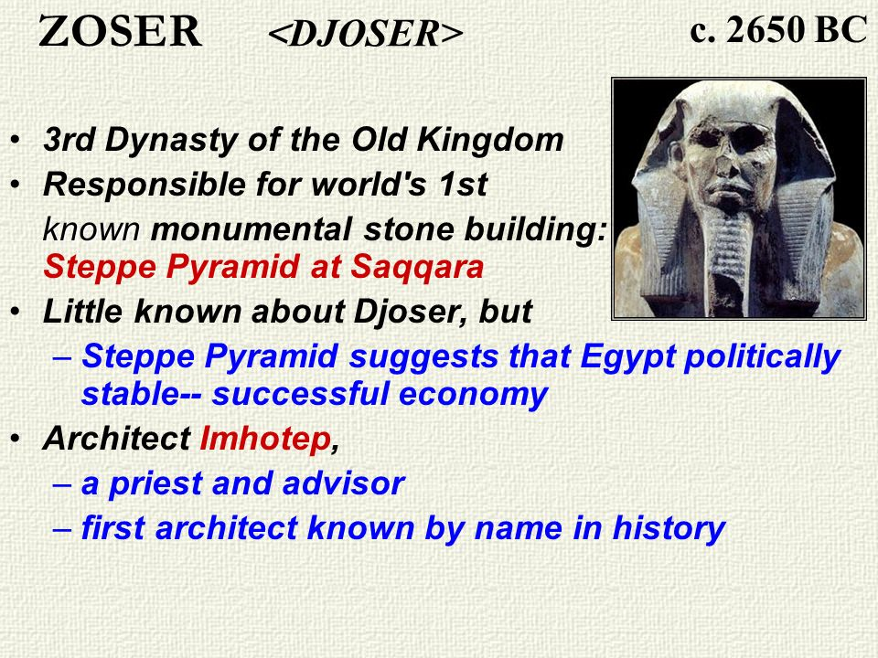ZOSER <DJOSER> c. 2650 BC 3rd Dynasty of the Old Kingdom