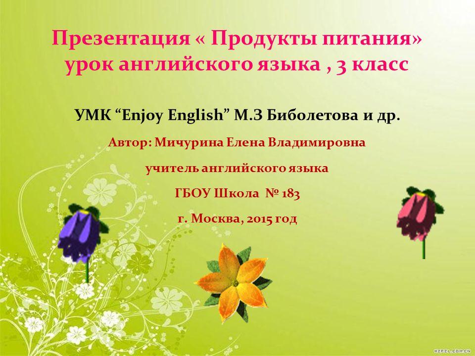 Презентация английский язык enjoy english урок 19 3 класс к учебнику