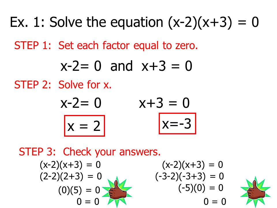 Ex. 1: Solve the equation (x-2)(x+3) = 0