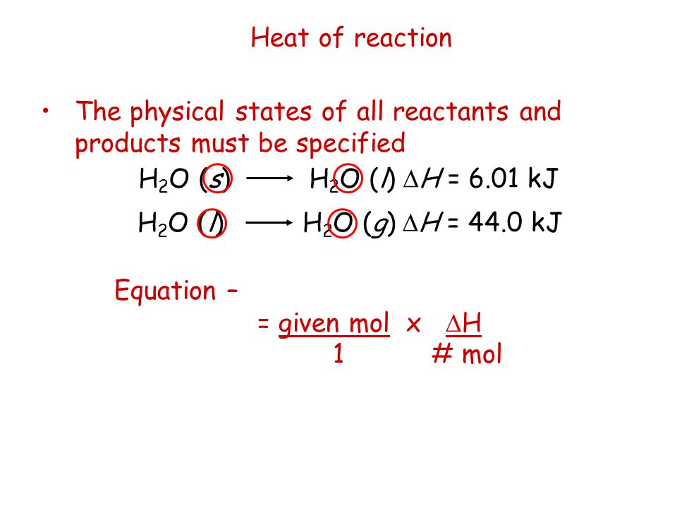 Heat of reaction The physical states of all reactants and products must be specified. H2O (s) H2O (l)