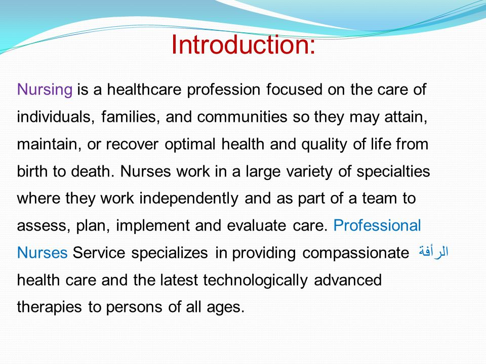 an introduction to nurses An introduction to nursing careers if you think all nursing careers are the same, it's time for you to think again there are hundreds of different types of nurses working all over the country in hospitals, clinics, colleges and universities, public schools, corporate settings, doctors offices, optometrist's office, and on and on.