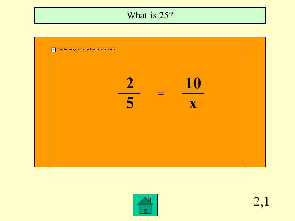 What is 25 2 10 5 x = 2,1