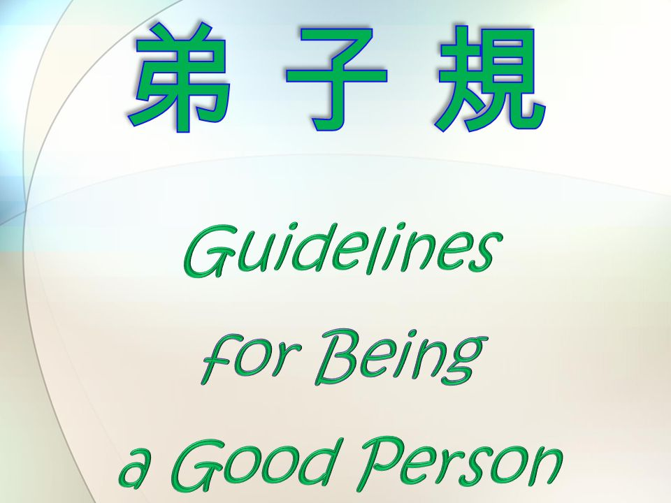 how to become a good human being
