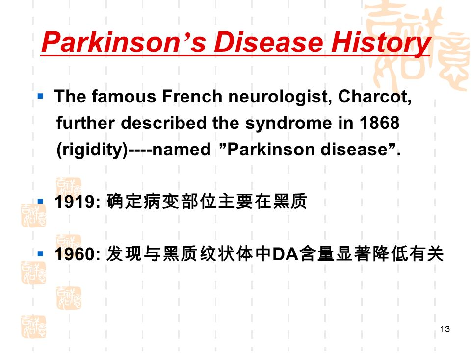 a history and discovery of parkinsons disease The history of deep brain stimulation  1983 the compound mptp was discovered to be the source of parksinson-like  gray r (2003) surgery for parkinson's disease.