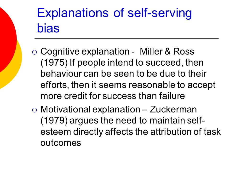 Explanations of self-serving bias