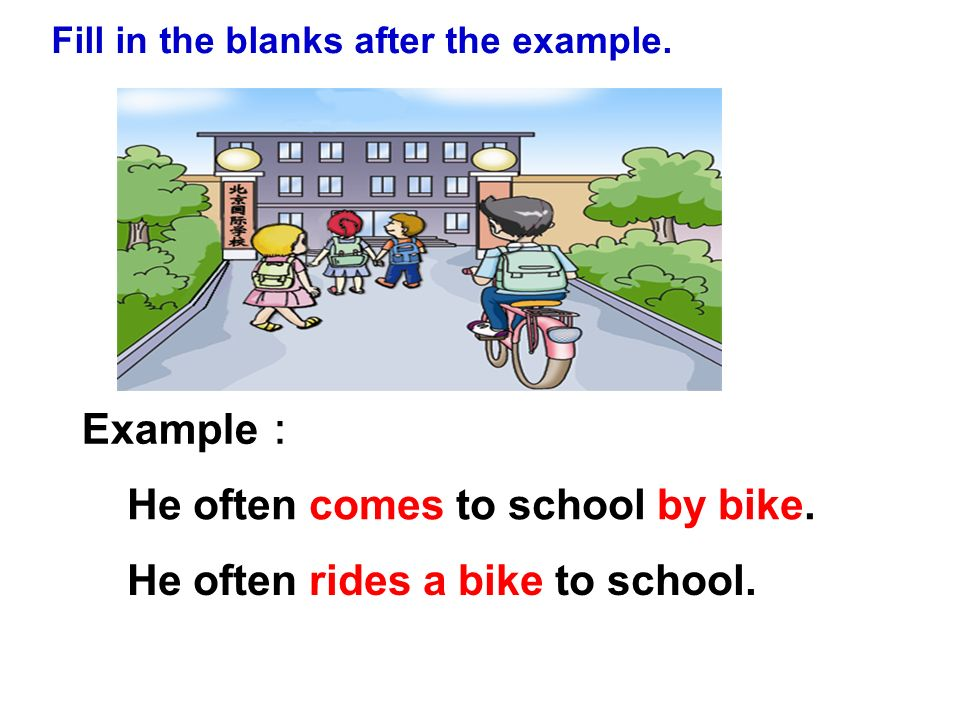 He often comes to school by bike.