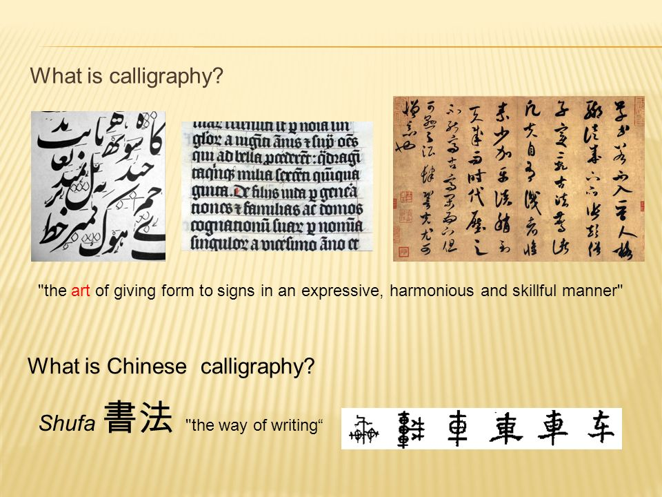 What is Chinese calligraphy