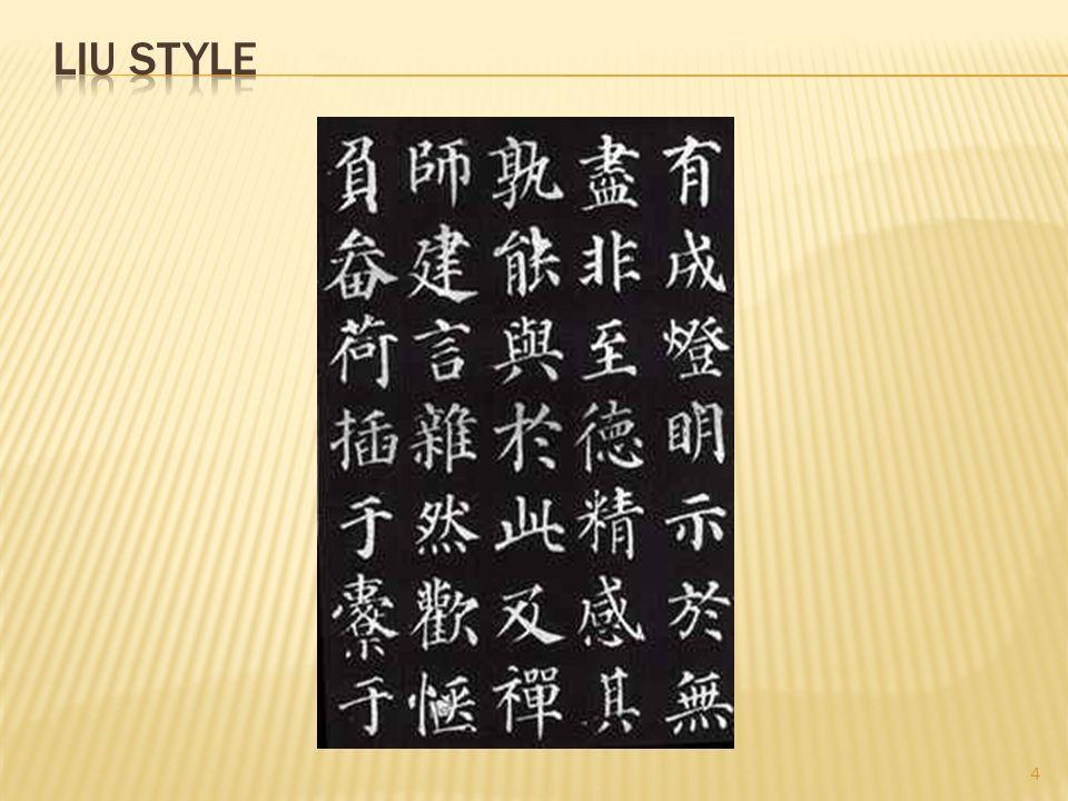 Liu style