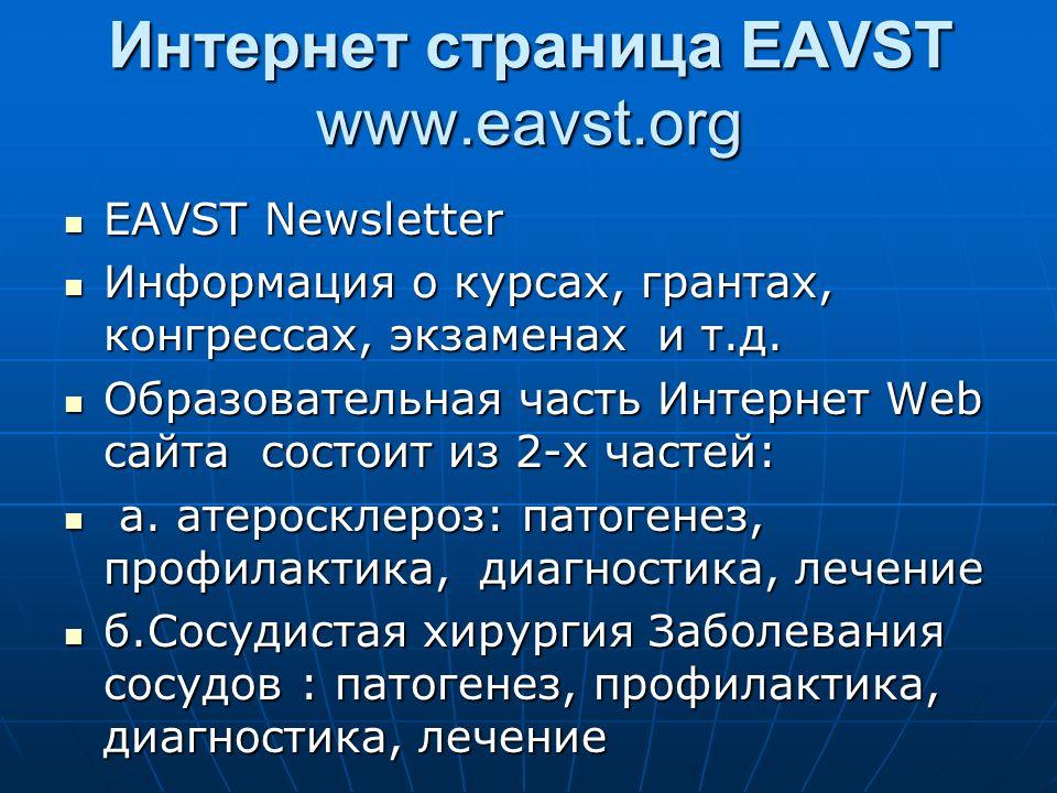 Интернет страница EAVST www.eavst.org