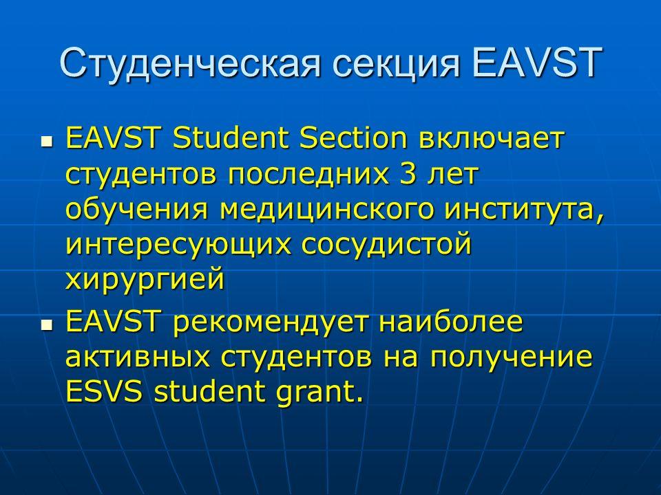 Студенческая секция EAVST