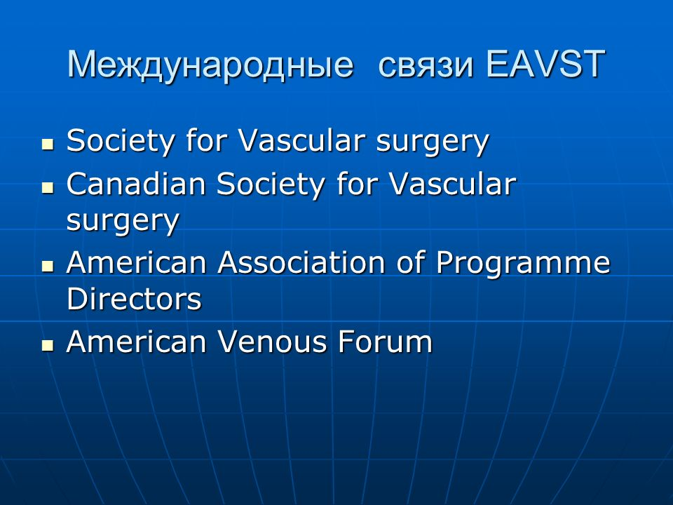 Международные связи EAVST