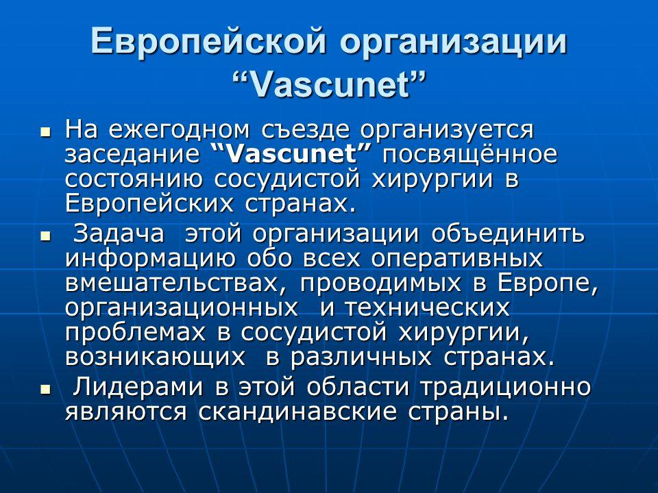 Европейской организации Vascunet