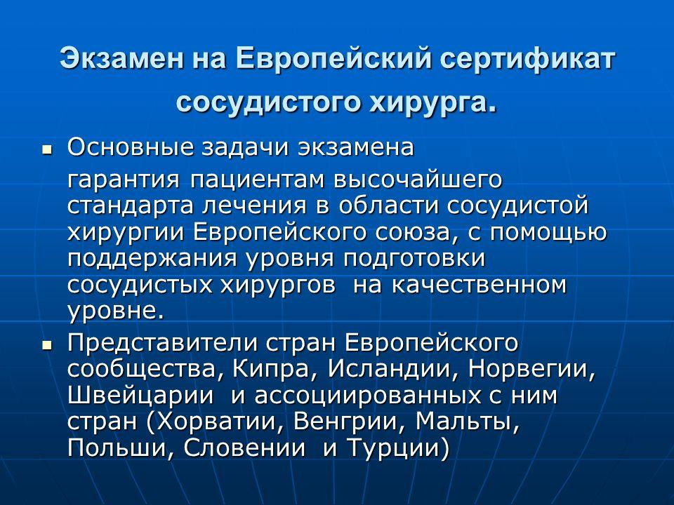 Экзамен на Европейский сертификат сосудистого хирурга.