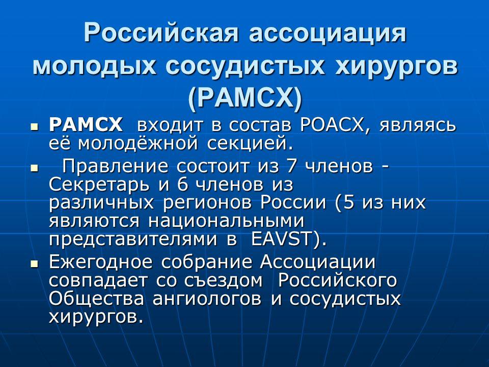 Российская ассоциация молодых сосудистых хирургов (РАМСХ)
