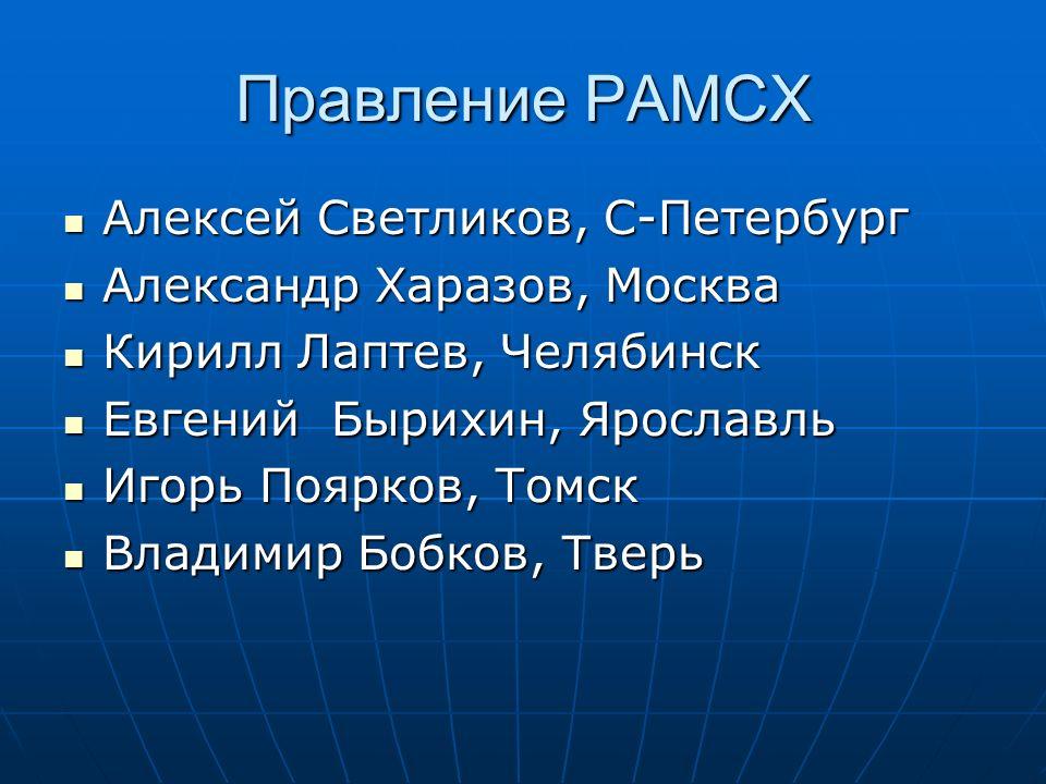 Правление РАМСХ Алексей Светликов, С-Петербург
