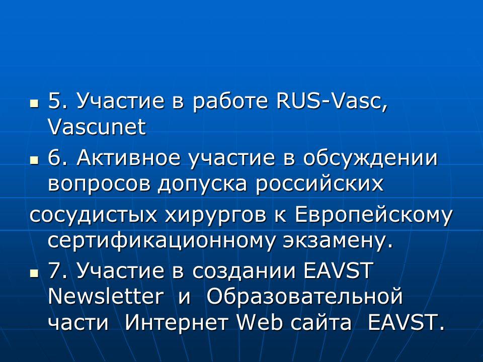 5. Участие в работе RUS-Vasc, Vascunet