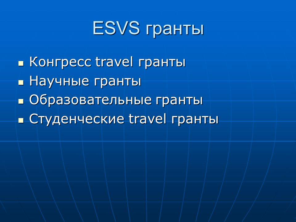 ESVS гранты Конгресс travel гранты Научные гранты
