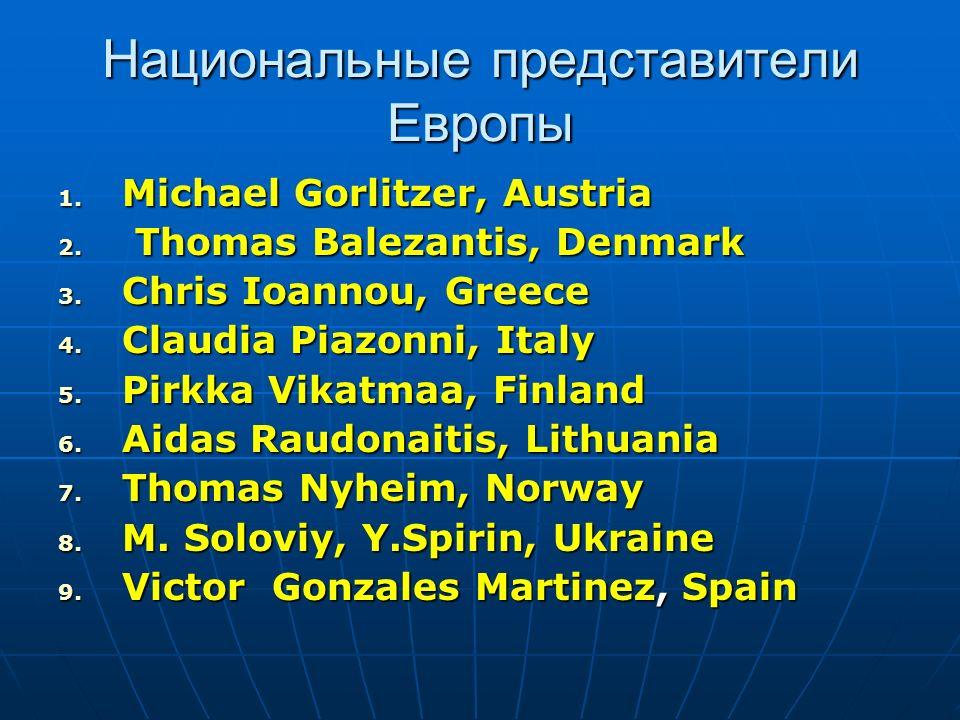 Национальные представители Европы