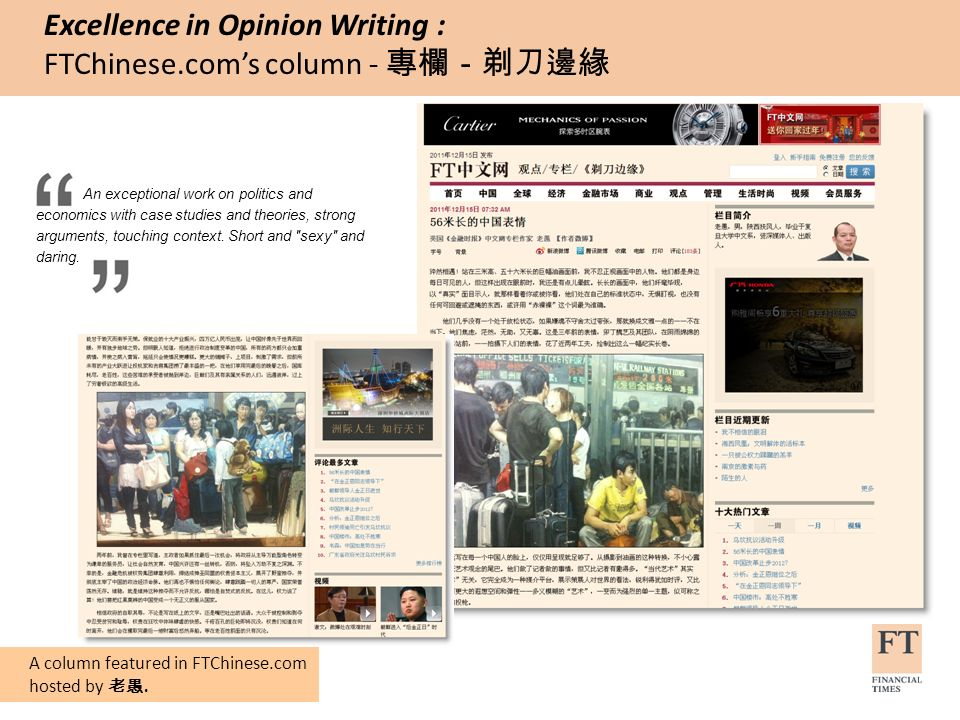 Excellence in Opinion Writing : FTChinese.com's column - 專欄-剃刀邊緣