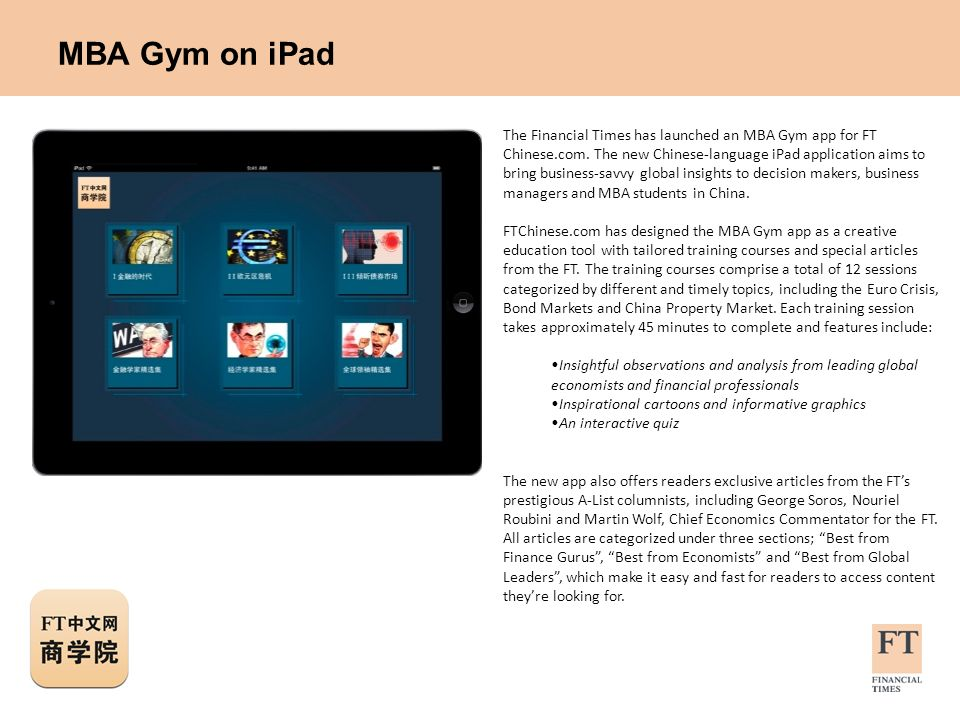 MBA Gym on iPad
