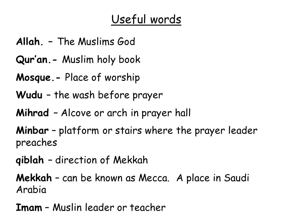 Useful words Allah. – The Muslims God Qur'an.- Muslim holy book