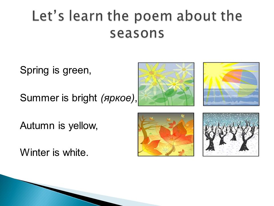 Let's learn the poem about the seasons