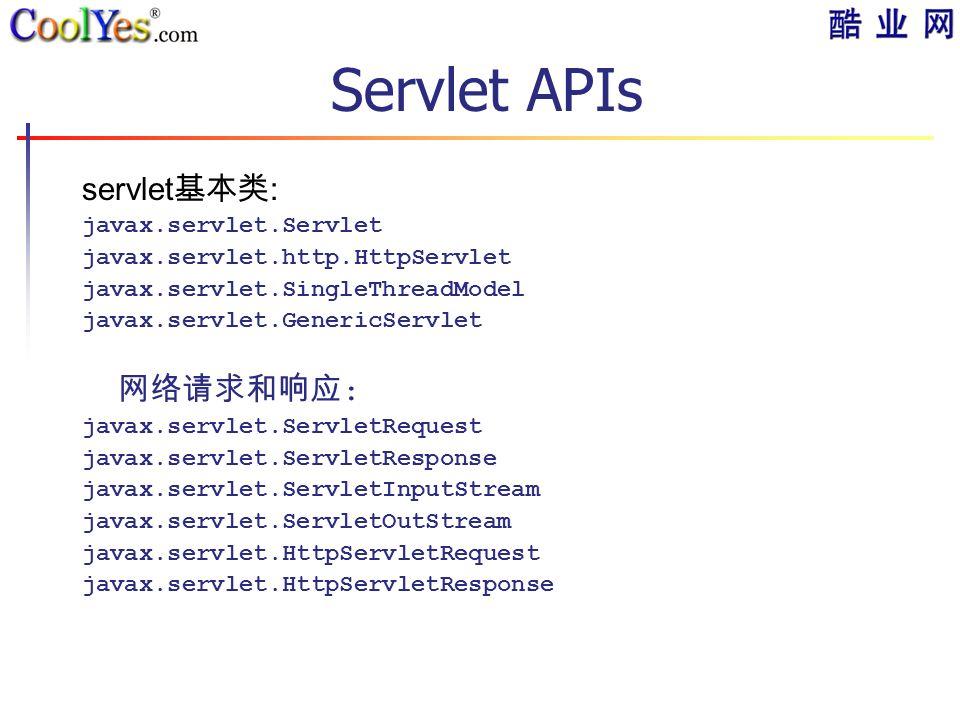 Java servlet singlethreadmodel