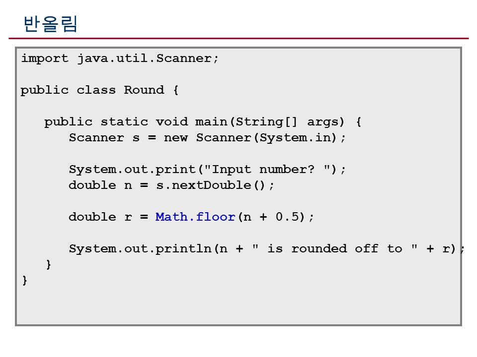반올림 Import Java.util.Scanner; Public Class Round {