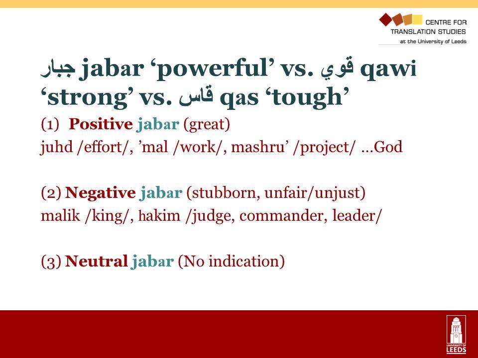 جبار jabar 'powerful' vs. قوي qawi 'strong' vs. قاس qas 'tough'