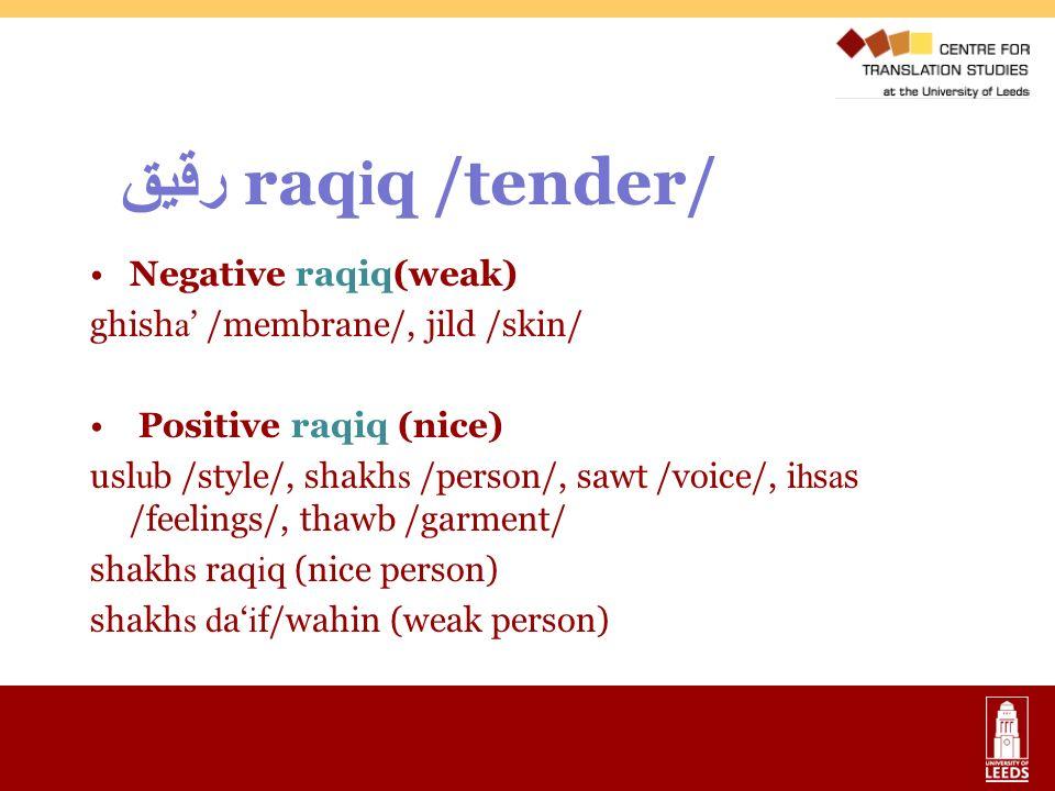 رقيق raqiq /tender/ Negative raqiq(weak)