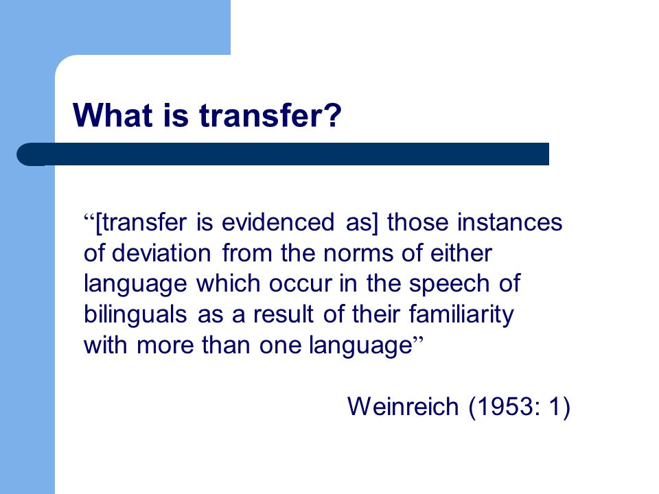 What is transfer
