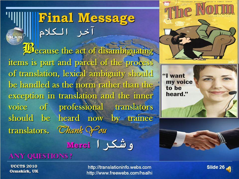 Final Message آخر الكلام