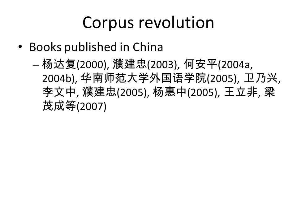 Corpus revolution Books published in China
