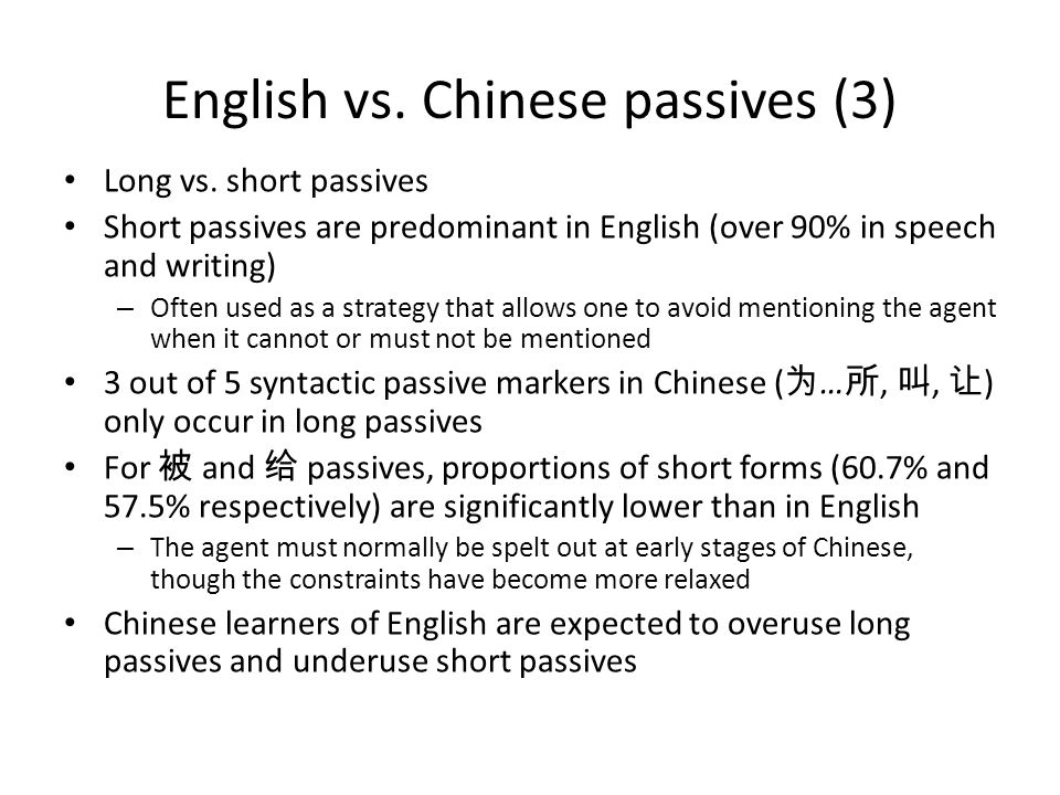 English vs. Chinese passives (3)