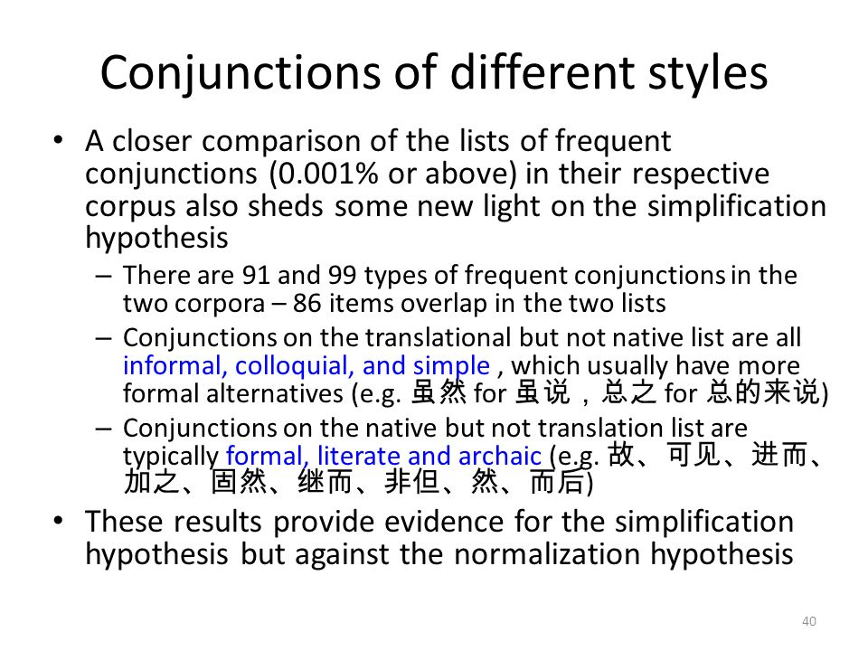 Conjunctions of different styles