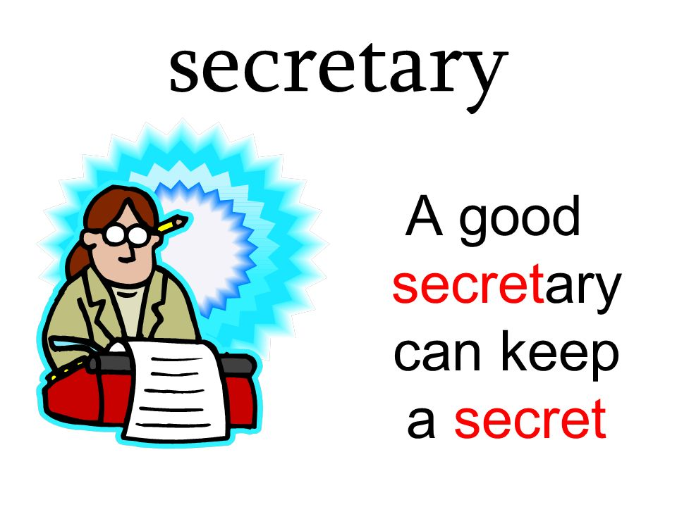 A good secretary can keep a secret