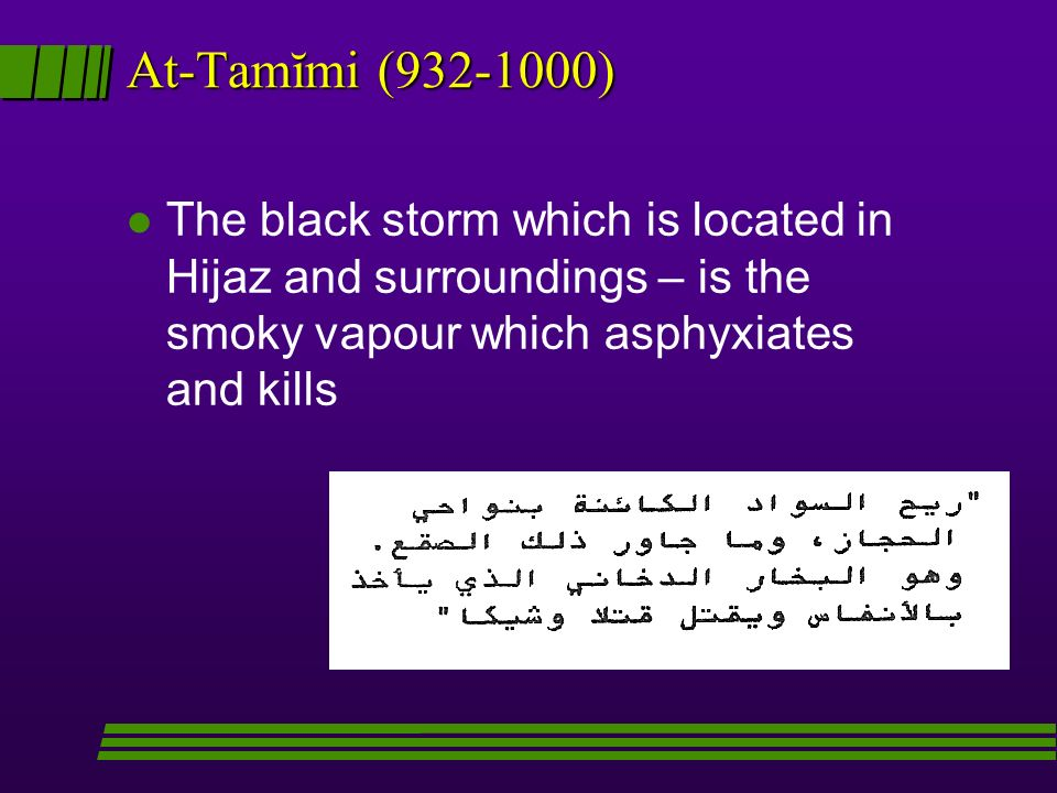 At-Tamĭmi ( ) The black storm which is located in Hijaz and surroundings – is the smoky vapour which asphyxiates and kills.