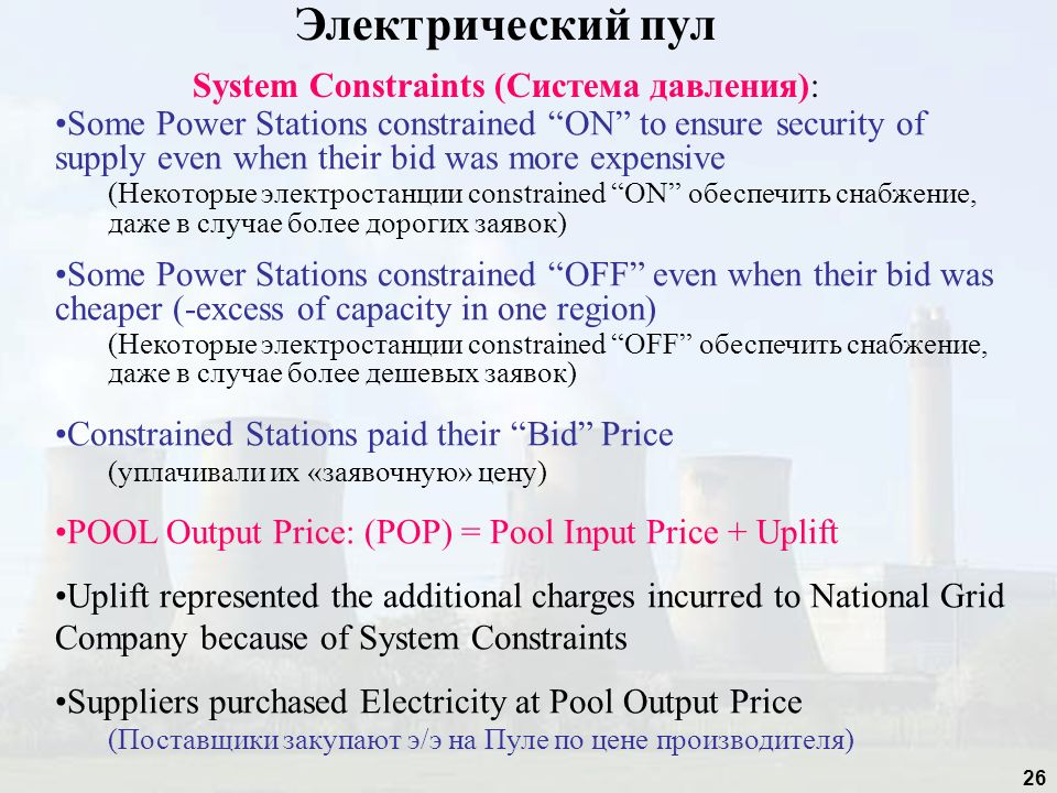 System Constraints (Система давления):